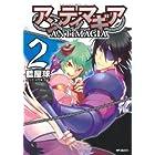 アンティマギア 2 (MFコミックス ジーンシリーズ)