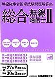総合無線通信士II 無線工学編 (無線従事者国家試験問題解答集)