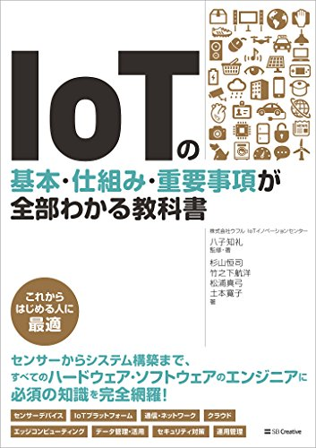 IoTの基本・仕組み・重要事項が全部わかる教科書