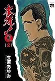 本気! Samdhana(サンダーナ) (2) (ヤングチャンピオン・コミックス)