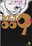 サイボーグ009 (4) (秋田文庫)