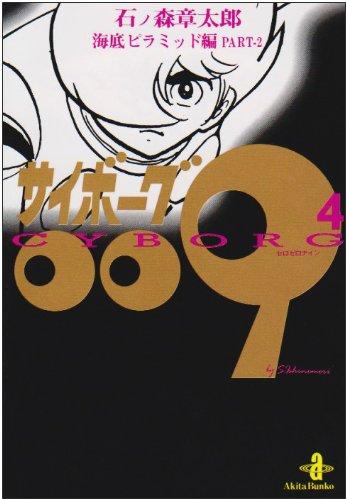 サイボーグ009 (4) (秋田文庫)の詳細を見る