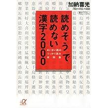 読めそうで読めない漢字2000 あいまい読み・うっかり読み 実例集 (講談社+α文庫)