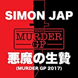 悪魔の生贄 (Murder GP 2017) [Explicit]