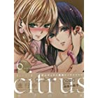 citrus (6) 特装版 (百合姫コミックス)