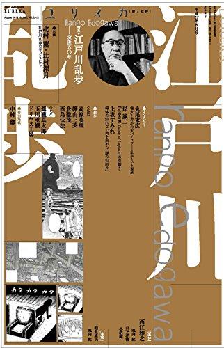 ユリイカ 2015年8月号 特集=江戸川乱歩