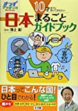 10才までに知っておきたい日本まるごとガイドブック (きっずジャポニカ・セレクション)