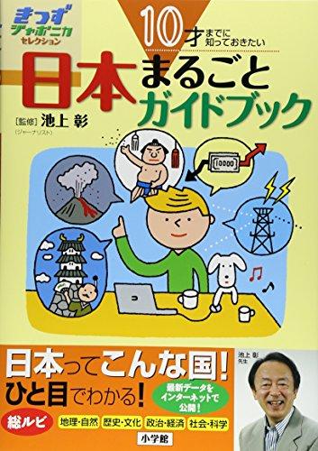 10才までに知っておきたい日本まるごとガイドブック (きっずジャポニカ・セレクション)の詳細を見る