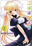 こはるびより 3 (電撃コミックス)