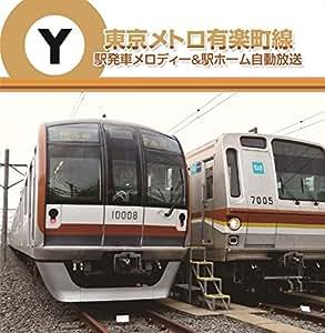 東京メトロ 有楽町線 駅発車メロディー