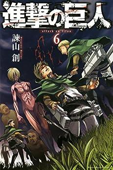 [諫山創]の進撃の巨人(6) (週刊少年マガジンコミックス)