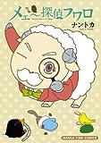 メェ~探偵フワロ / ナントカ のシリーズ情報を見る