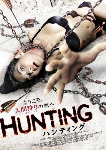 HUNTING ハンティング [DVD]