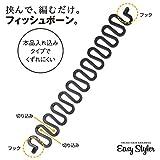 コジット(COGIT) イージースタイラー フィッシュボーン【ブラック/ワンサイズ】