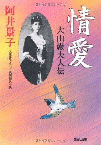 情愛―大山巌夫人伝 (光文社時代小説文庫)