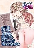 web花恋 vol.64 [雑誌]