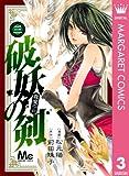 破妖の剣 3 (マーガレットコミックスDIGITAL)