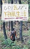 ひとり気ままな狩猟生活: —東京のデザイナー、長野で猟師になる—