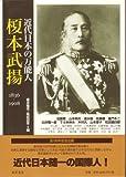 近代日本の万能人 榎本武揚 画像