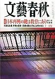 文藝春秋 2015年 11 月号 [雑誌] 画像