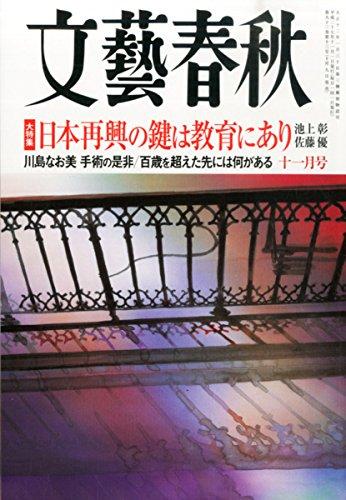 文藝春秋 2015年 11 月号 [雑誌]の詳細を見る