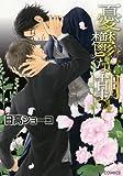 憂鬱な朝(4) (キャラコミックス)