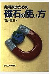 発明家のための磁石の使い方 単行本