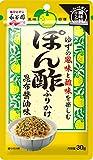 永谷園 ぽん酢ふりかけ 30g×10個