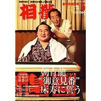 相撲 2008年 05月号 [雑誌]