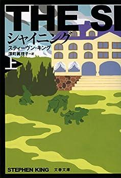 [スティーヴン・キング]のシャイニング(上) (文春文庫)