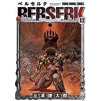 ベルセルク 13 (ヤングアニマルコミックス)