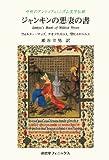 ジャンキンの悪妻の書―中世のアンティフェミニズム文学伝統