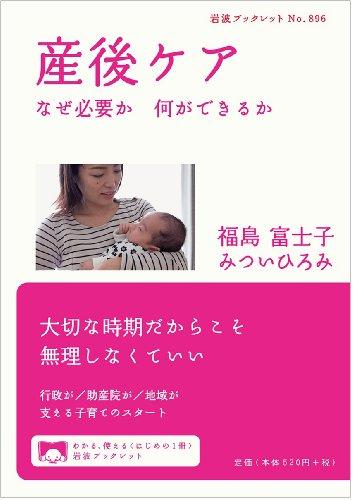 産後ケア——なぜ必要か 何ができるか (岩波ブックレット)