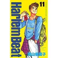 Harlem Beat (11) (週刊少年マガジンコミックス)