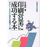 印刷営業に成功する本