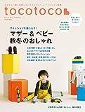 tocotoco (トコトコ) 40 [雑誌]