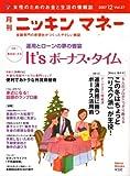 ニッキンマネー 2007年 12月号 [雑誌] 画像