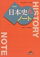 日本史A改訂版ノート