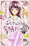 ふしぎの国の有栖川さん 1 (マーガレットコミックス)