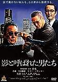 影と呼ばれた男たち[DVD]