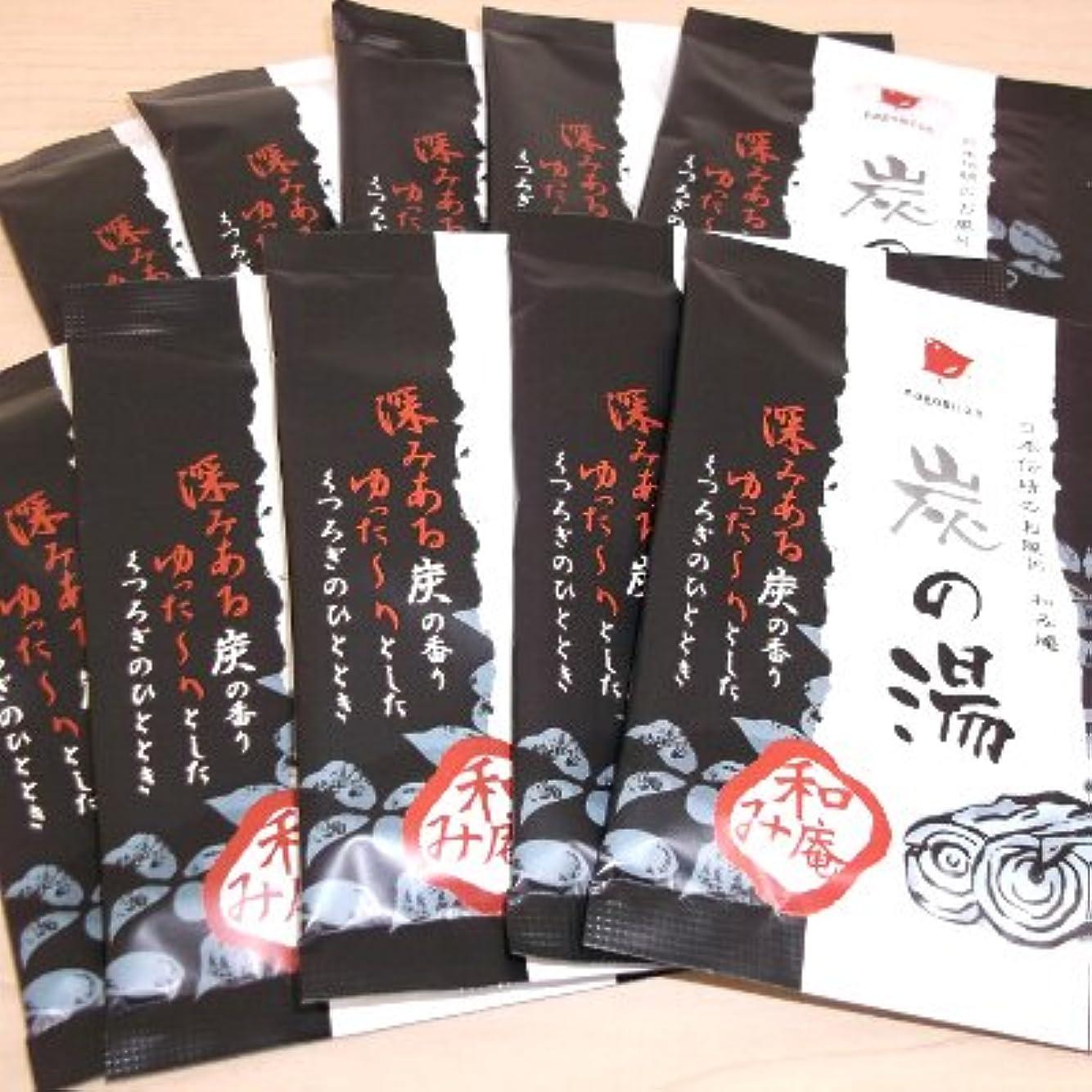 和み庵 炭の湯 10包セット