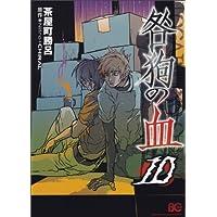 咎狗の血 10 (B\'s-LOG COMICS)