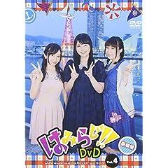 はみらじ!! DVD vol.4 in神戸【豪華盤】