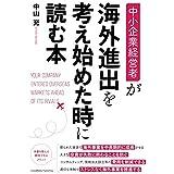 中小企業経営者が海外進出を考え始めた時に読む本 (NextPublishing)