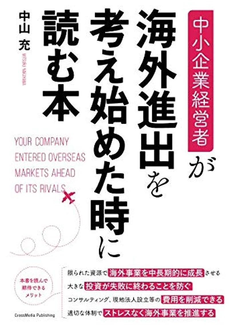 トロイの木馬血いつか中小企業経営者が海外進出を考え始めた時に読む本 (NextPublishing)