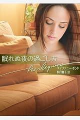 眠れぬ夜の過ごし方 (ハーレクイン文庫) Kindle版