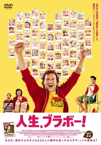 人生、ブラボー! [DVD]の詳細を見る
