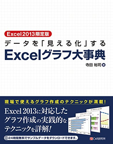 Excel2013限定版 データを「見える化」する Excelグラフ大事典の詳細を見る