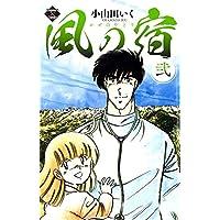 風の宿 2 (エンペラーズコミックス)