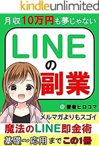 月収10万円も夢じゃない LINEの副業 基礎から応用までこの1冊: メルマガよりもスゴイ 魔法のLINE即金術
